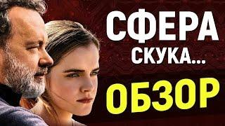 СФЕРА СКУКА неимоверная обзор фильма