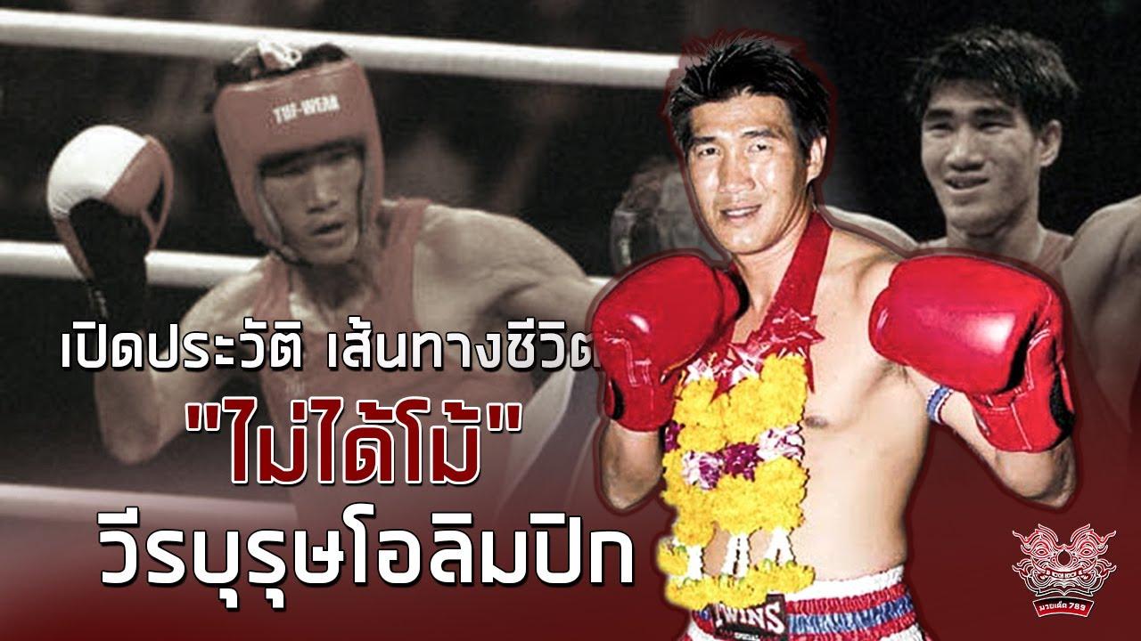 """ไม่ได้โม้ ! วีรบุรุษโอลิมปิก อีก 1 ขวัญใจชาวไทย """"สมรักษ์ คำสิงห์"""""""