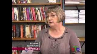 Новости МТМ - В Запорожье раздали антикварные книги и монеты - 10.01.2014(, 2014-01-10T18:09:57.000Z)