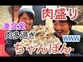 【湊食堂】肉盛りちゃんぽん 鹿児島産豚100% 880円の超大盛りインスタYouTube映え…