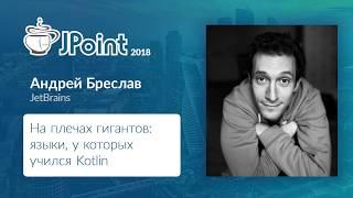 Андрей Бреслав — На плечах гигантов: языки, у которых учился Kotlin