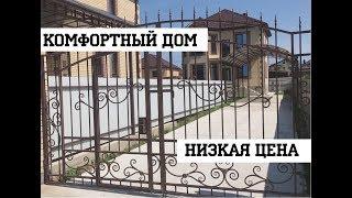 КУПИТЬ ДОМ В АНАПЕ по низкой цене - 2 дома в Анапе по 150 кв.м!