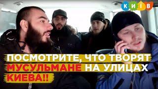 Посмотрите, что творят мусульмане на улицах Киева!! | Мечеть в Киеве | пр-т Победы, 67/1