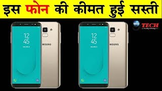 SAMSUNG GALAXY J6 की कीमत हुई कम || SAMSUNG GALAXY J6 PRICE DROP || NEXT9TECH