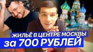 Жильё в Москве за 700р / HomeBox от Сергея Жукова