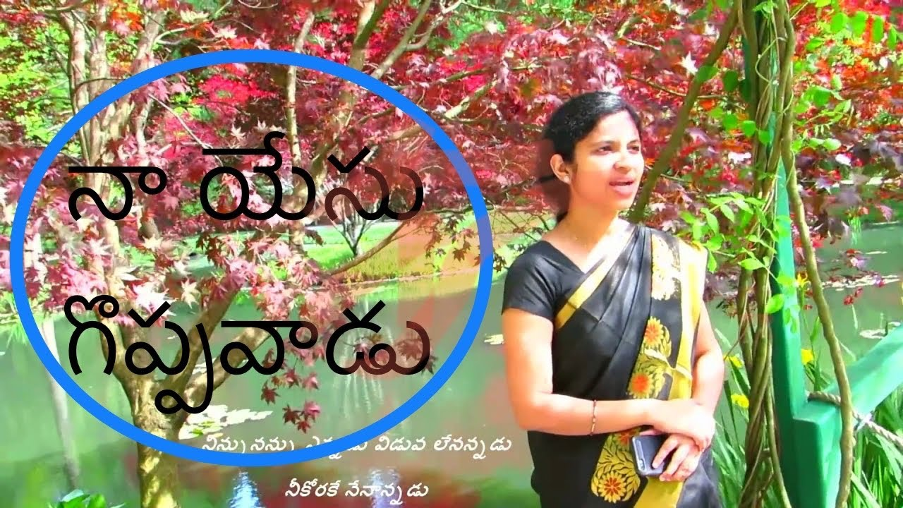 Latest Christian Telugu songs 2019||Naa Yesu Goppavadu||Gonthu Etthi||Jyothi Manohar||Jonah Samuel
