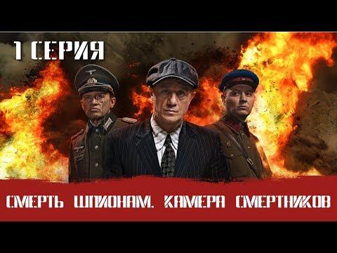 СМЕРШ 7 ЧАСТЬ!  СМЕРТЬ ШПИОНАМ КАМЕРА СМЕРТНИКОВ! 1 СЕРИЯ! Военный фильм. Сериал. Про Войну