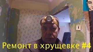 ЖӨНДЕУ ХРУЩЕВКЕ #4