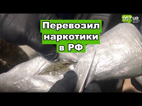 Новости Харькова: На Харьковщине пограничники поймали мужчину, перевозившего наркотики в РФ