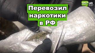 На Харьковщине пограничники поймали мужчину, перевозившего наркотики в РФ
