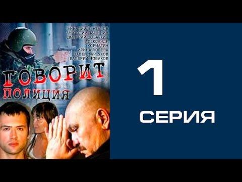 Говорит полиция 1 серия - криминал | сериал | детектив