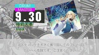 【DTXMania】 極彩天奏 - かゆき 【SDVX】 thumbnail