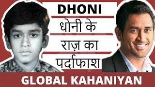 MS Dhoni biography in hindi | Indian cricket superstar | IPL chennai super kings