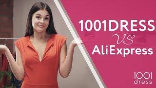Trailer обзора платьев с AliExpress
