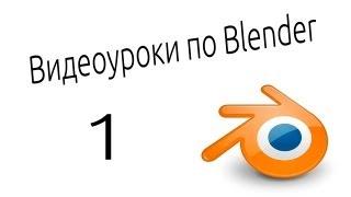 Видеоуроки Blender - Часть 1