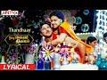 Thandhaay Lyrics Nadigaiyar Thilagam