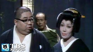 貫太郎(小林亜星)は、お座敷で芸者が芝居の練習をしている影を目撃し、本...