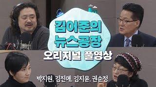 3.15(목) 김어준의뉴스공장 / 박지원, 김진애, 김지윤, 김은지, 권순정