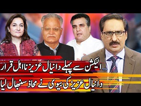 Mehnaz Akbar Vs Mian Rasheed | NA-77 | Kal Tak with Javed Chaudhry | 3 July 2018 | Express News