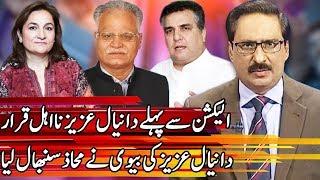 Mehnaz Akbar Vs Mian Rasheed   NA-77   Kal Tak with Javed Chaudhry   3 July 2018   Express News