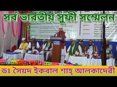 Urs Sharif & All India Sufi Conference AT Khanka Sharif Medinipur, 3rd Falgoon ।।  16 February 2020