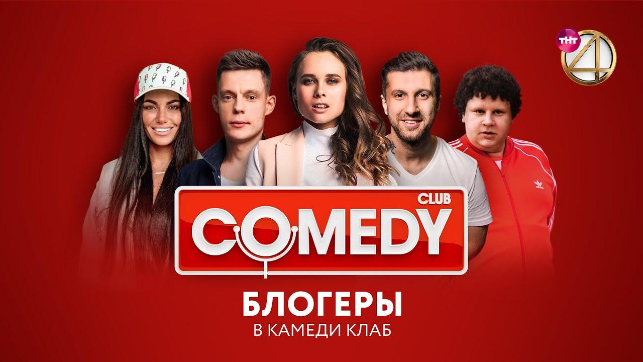 Comedy Club – Дудь / Любятинка / Кулик / Амиран / Мадам Кака / Гасанов / Соболев | Камеди Клаб