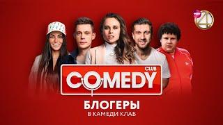 Comedy Club – Дудь/Любятинка/Кулик/Амиран/Мадам Кака/Гасанов/Соболев + Backstage Прожарка