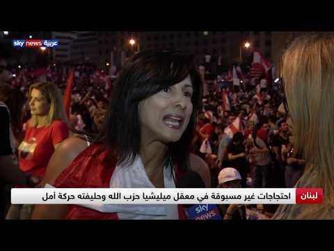 لبنان.. المحتجون يطالبون برحيل الطبقة السياسية الحاكمة  - 21:54-2019 / 10 / 20