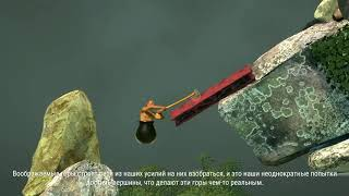 Баба яга - Семен (Getting Over It with Bennet Foddy) *Быстрый взгляд