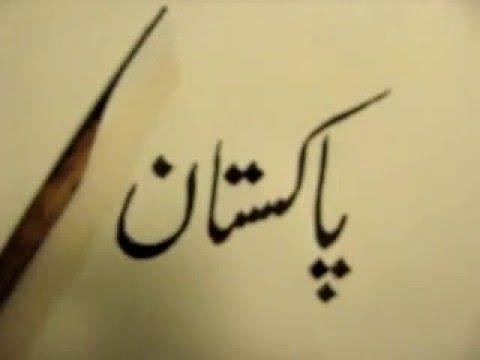 Pakistan Calligraphic Style Nastaliq