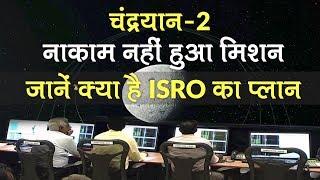 Chandrayaan-2: नाकाम नहीं हुआ है Mission चंद्रयान-2, ISRO Chief K Sivan ने बताया आगे क्या | PM Modi