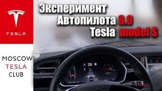 подрезаем Теслу : 9 экспериментов с автопилотом Tesla - радар, перекрестки, препятствия