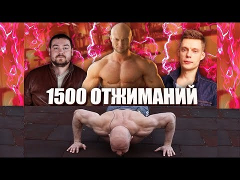 1500 Отжиманий Эрика Давидыча у Дудь за 3.5 часа. Вдудь: Правда или развод