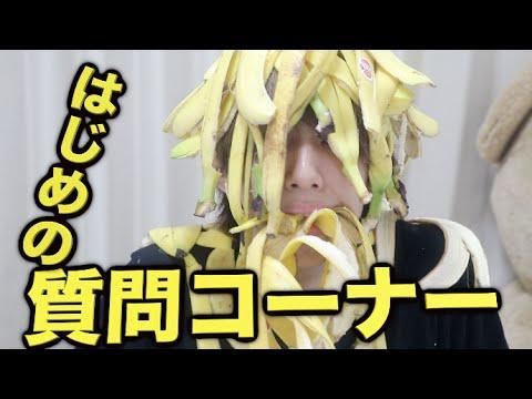 バナナなはじめしゃちょーの質問コーナー