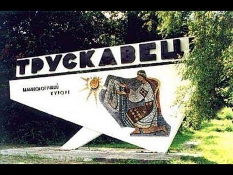 Выгодная цена на туры в трускавец, оформление путевок в киеве, кривом роге, чернигове и по всей украине, заказать туры в трускавец на сайте туристического агенства ht. Kiev. Ua.