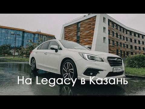 Семейный тест-драйв Subaru Legacy