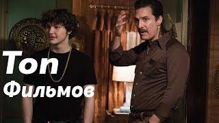 ТОП 5 ОЧЕНЬ КРУТЫХ ФИЛЬМОВ!!!