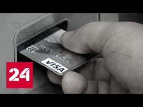 Центробанк: россияне лишаются денег из-за низкой киберграмотности - Россия 24