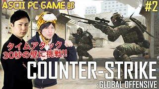 「CS:GO」#2 タイムアタック30秒の壁に挑戦:PCゲーム部 thumbnail