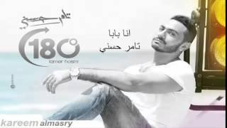 ده انا بابا   تامر حسني  Da Ana Baba   Tamer Hosny