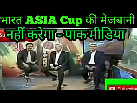 Pak media on India latest!! India will not host ASIA CUP