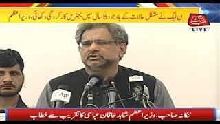 PM Abbasi's Speech in Nankana Sahab
