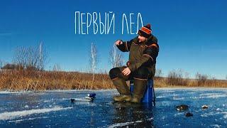 По тонкому льду опасная рыбалка первый лед на озере