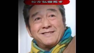 松方弘樹、脳リンパ腫で死す。発症は10万人に1人。