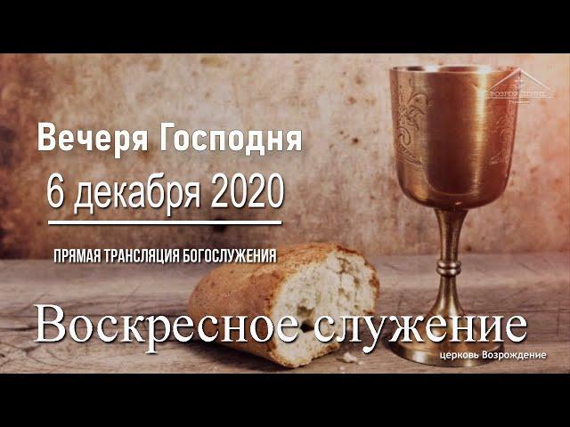6 декабря 2020 - Воскресное служение (Вечеря Господня)
