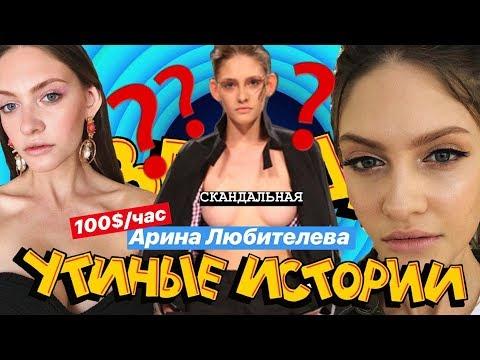 ТОП МОДЕЛЬ ПО-УРАИНСКИ // ГОЛАЯ АРИНА ЛЮБИТЕЛЕВА!