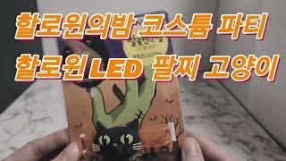 먹고자장TV-[장] 할로윈의밤 코스튬파티 할로윈 LED…