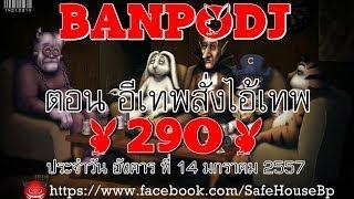 Repeat youtube video บรรพต 290 ตอน อีเทพสั่งเทพเทือก ประจำวันที่ 14 มกราคม 2557