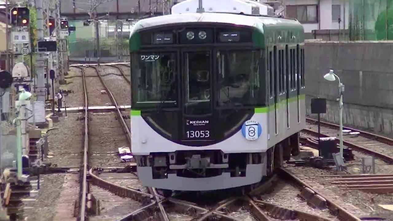 京阪宇治線・ワンマン運転開始 - YouTube