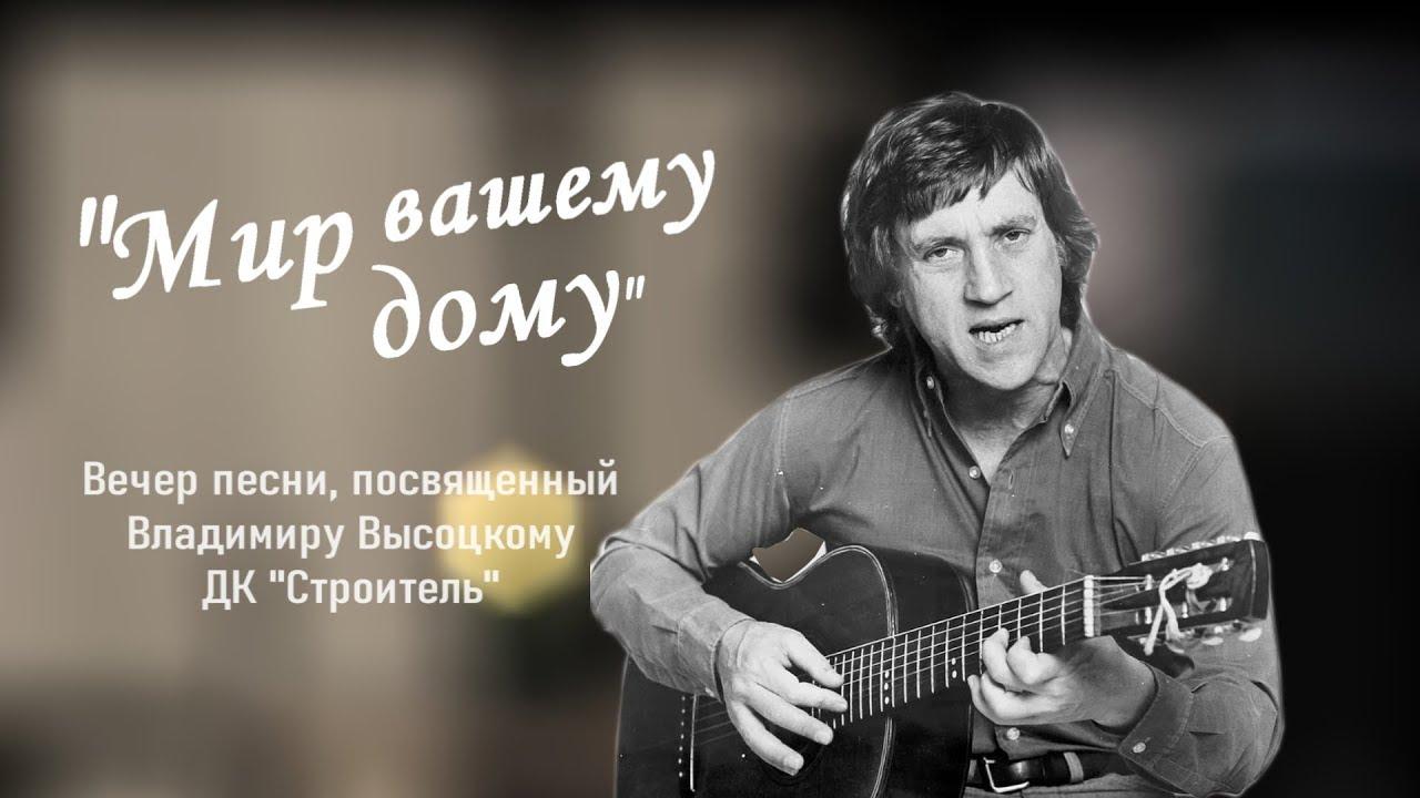 Вечер песни памяти Владимира Высоцкого - YouTube